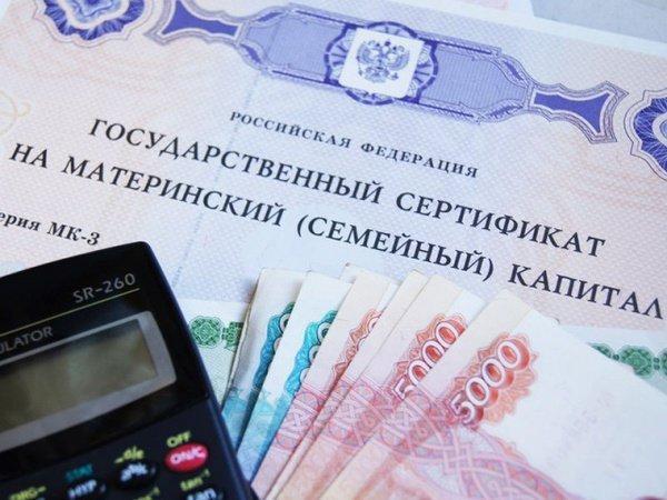 Первое обращение заежемесячной выплатой изсредств маткапитала зарегистрировано вКарелии