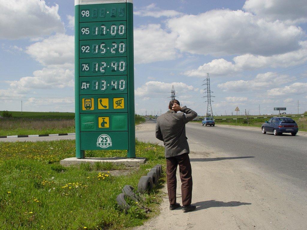 Цены на бензин.JPG